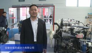 2015中國國際農業機械展覽會——安徽全柴天成動力有限公司