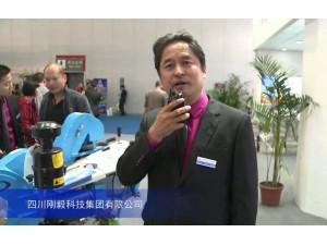2015中國國際農業機械展覽會--四川剛毅科技集團有限公司