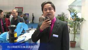 2015中国国际农业机械展览会--四川刚毅科技集团有限公司