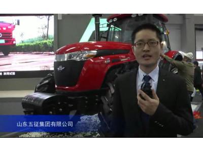 2015中国国际农业机械展览会-山东五征集团有限公司