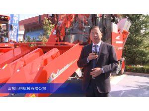 2015中国国际农业机械展览会—山东巨明机械有限公司