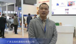 2015中國國際農業機械展覽會——廣西玉柴機器股份有限公司