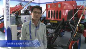 2015中國國際農業機械展覽會--山東佳爾能機電有限公司