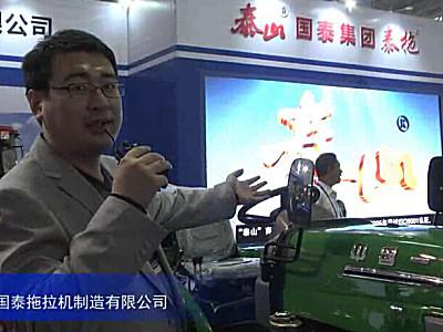 2015中國國際農業機械展覽會--泰安泰山國泰拖拉機制造有限公司
