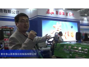2015中国国际农业机械展览会--泰安泰山国泰2018世界杯盘口制造有限公司