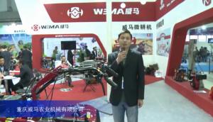 2015中國國際農業機械展覽會-重慶威馬農業機械有限公司