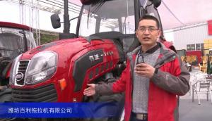 2015中國國際農業機械展覽會--濰坊百利拖拉機有限公司