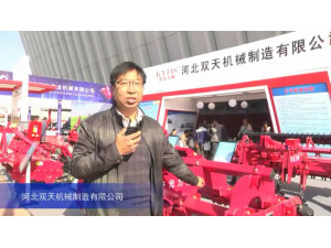 2015中国国际农业机械展览会-河北双天机械制造有限公司