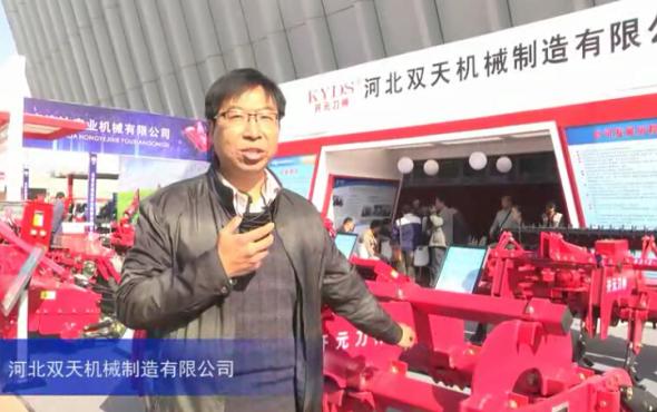 2015中國國際農業機械展覽會-河北雙天機械制造有限公司