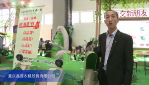 2015中國國際農業機械展覽會-重慶鑫源農機股份有限公司
