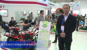 2015中国国际农业机械展览会-重庆宗申巴贝锐拖拉机制造有限公司