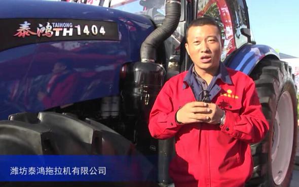 2015中国国际农业机械展览会--潍坊泰鴻拖拉机有限公司