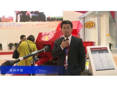 2015中国国际农业机械展览会——爱科中国2