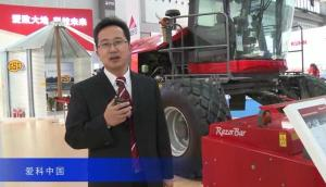 2015中国国际农业机械展览会——爱科中国04