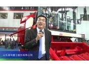 2015中国国际农业机械展览会--山东雷鸣重工股份有限公司