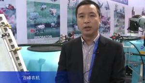 2015中國國際農業機械展覽會--吉峰農機