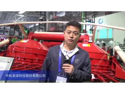 2015中國國際農業機械展覽會--中機美諾科技股份有限公司