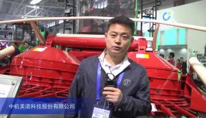 2015中国国际农业机械展览会--中机美诺科技股份有限公司