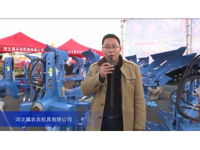 2015中国国际农业机械展览会——河北冀农农机具有限公司