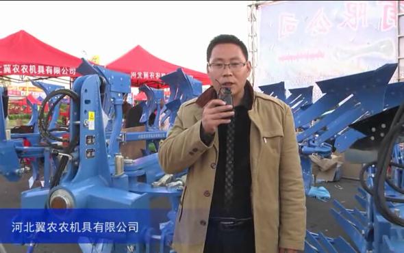 2015中國國際農業機械展覽會——河北冀農農機具有限公司