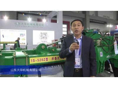 2015中国国际农业机械展览会-山东大华机械有限公司