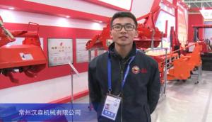 2015中國國際農業機械展覽會--常州漢森機械有限公司
