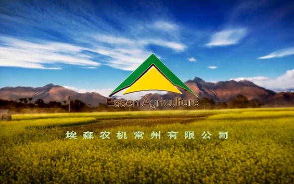埃森農機常州有限公司企業形象宣偉片