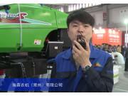 2015中国国际农业机械展览会--埃森农机(常州)有限公司