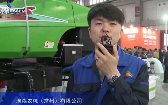 2015中國國際農業機械展覽會--埃森農機(常州)有限公司