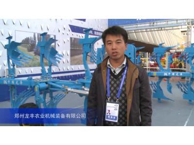 2015中国国际农业机械展览会--郑州龙丰农业机械装备有限公司