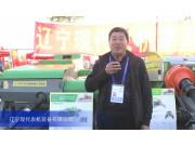 2015中国国际农业机械展览会--辽宁现代农机装备有限公司