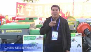 2015中國國際農業機械展覽會--遼寧現代農機裝備有限公司