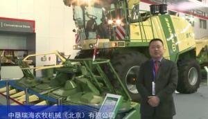 2015中國國際農業機械展覽會--中墾瑞海農牧機械(北京)有限公司