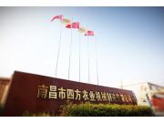 南昌市四方農業機械制造有限公司宣傳片