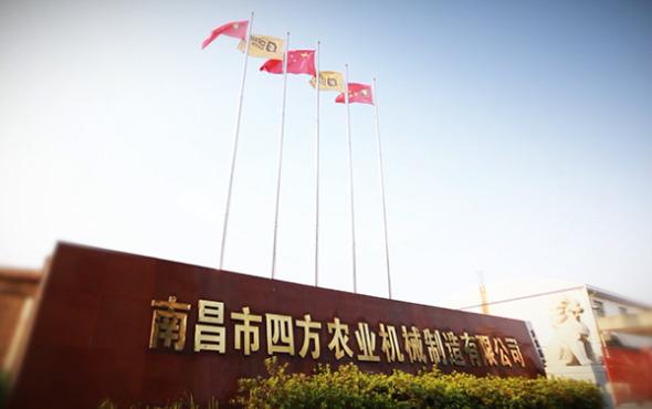 南昌市四方农业机械制造有限公司宣传片