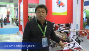 2015中国国际农业机械博览会—北京多力多机械制造有限公司