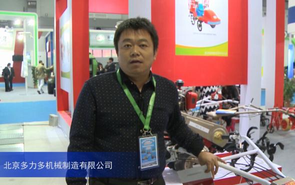 2015中國國際農業機械展覽會—北京多力多機械制造有限公司