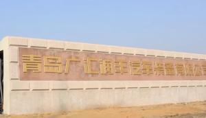 青岛广汇润丰汽车装备有限公司企业宣传
