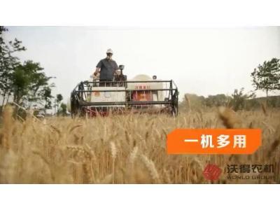 沃得农机产品介绍视频-沃得锐龙2015升级版