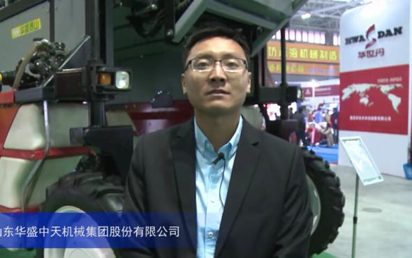 2015中国国际农业机械展览会-山东华盛中天机械集团股份有限公司