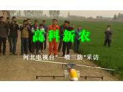 电视台采访河北一喷三防——深圳高科新农技术有限公司