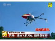 深圳都市频道第一现场—深圳高科新农技术有限公司