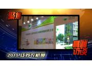2015年江苏南京展会视频专访—深圳高科新农技术有限公司