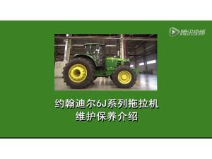 约翰迪尔6J系列拖拉机维护保养视频