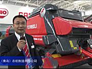 2015中国国际农业机械展览会--马斯奇奥(青岛)农机制造有限公司2