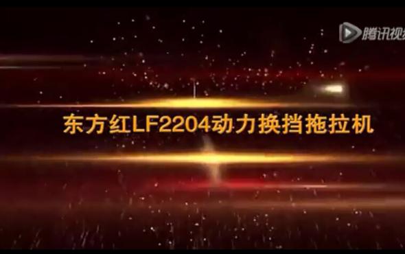 东方红LF2204动力换挡拖拉机产品介绍