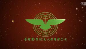 全球鷹(深圳)無人機有限公司企業宣傳片