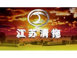 江苏清拖农业装备有限公司--宣传片