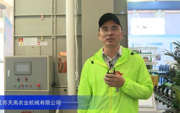 2015中國國際農業機械展覽會——江蘇天禹農業機械有限公司