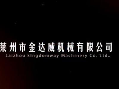 萊州市金達威機械有限公司企業宣傳片1